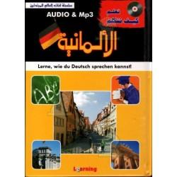 Apprendre à parler l'Allemand - تعلم كيف تتكلم الألمانية