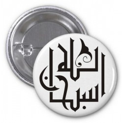 "Calligraphy badge ""Soubhân-Allah"" - سبحان الله"