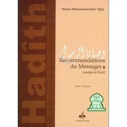 Recommandations du messager وصايا الرسول