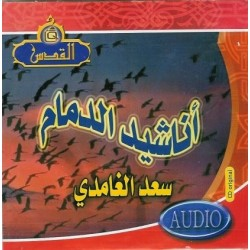Songs Anashid al-Dammam by Saad Al-Ghâmidî [in Audio CD] - أناشيد الدّمام