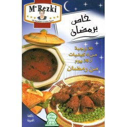 Spécial Ramadan (version arabe) - خاص برمضان