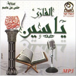 The Holy Quran chanted by Sheikh Yassin Al-djazairi in reading Hafs (MP3) - الشيخ ياسين...