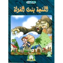 Loundja bint al-Ghoula - اللنجة بنت الغولة