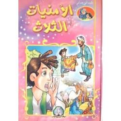 Les trois voeux - الأمنيات الثلاث