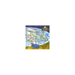 Cheikh Mohammed Jibril [2 CD MP3] - الشيخ محمد جبريل