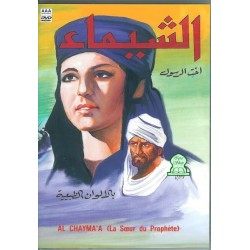 Al Chayma'a (Chaimae the Prophet's Sister - DVD Movie Subtitled in French) - الشيماء