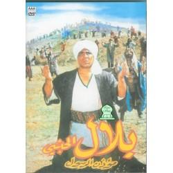 Bilal, muezzin of the Prophet - بلال الحبشي مؤذن الرسول