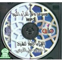 The complete Quran by Sheikh Ahmed Al-'Ajmi [In CD MP3] - أحمد بن على العجمى