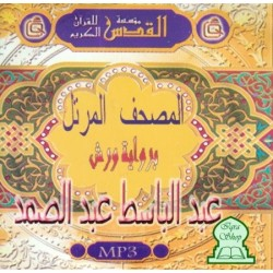 Cheikh Abdelbasset Abdessamad - Reading Warch [in MP3 CD] with all the Koran - عبد...