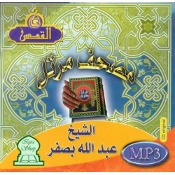 The Complete Holy Quran by Sheikh Abdallah Basfar (in MP3 CD) - عبدالله بصفر