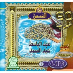 The complete Holy Quran by sheikh Abdelbasset Abdessamad - Tajwid [in 2 CD MP3] -...