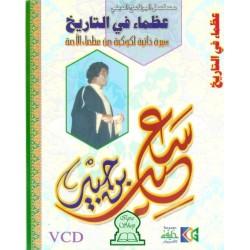 Sa'id Ibn Jobeyr - سعيد بن جبير