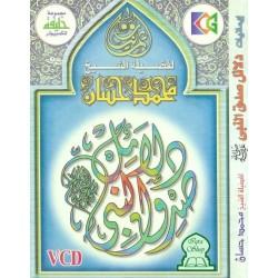 Proof of the sincerity of the Prophet - دلائل صدق النبي - محمد حسان