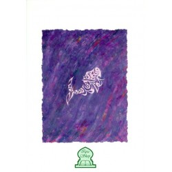 "Postcard ""Fish"" - الحوت - [CC21] -S18-V63"