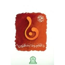 """Postcard """"Nun"""" Noun [CC69] Sura Al-Qalam (S68-V1) - ن"""