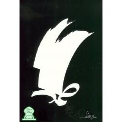 """Postcard """"L'Absolu"""" [CC87] - الصمد"""