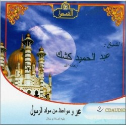 Lessons and Morals from the Birth of the Prophet (SAW) [2 audio CDs - Kishk] ...