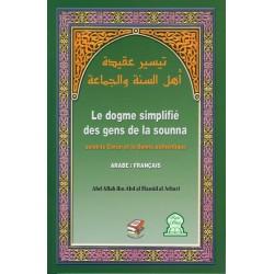 Le Dogme simplifié des Gens de la Souna - تيسير عقيدة أهل السنة و الجماعة