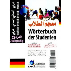 Le Dictionnaire des élèves bilingue (arabe-allemand) - معجم الطلاب المزدوج ألماني