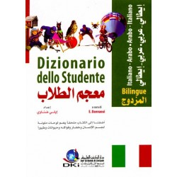 Le Dictionnaire des élèves bilingue (arabe - italien) - معجم الطلاب المزدوج [إيطالي] لونان