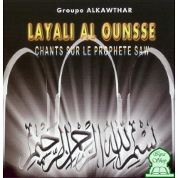 Layali al Ounsse - Songs about the Prophet saw