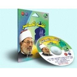 Contemporary jurisprudence (CD-ROM & MP3) - الفقه المعاصر