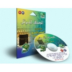 The Quran translated and interpreted (Soudays & Sherim) - Software + MP3 Sounds -...