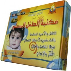 Pack 10 VCD / DVD The Muslim Child's Library - مكتبة الطفل المسلم