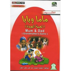 Mama wa Baba (mom and dad) - Mum & Dad -ماما و بابا