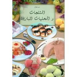 Crèmes glacées (en arabe) - المثلجات و المحليات الباردة