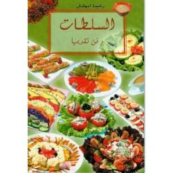 Les salades (Version arabe) - السلطات