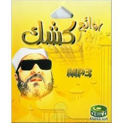 The best of Sheikh Kishk - روائع كشك