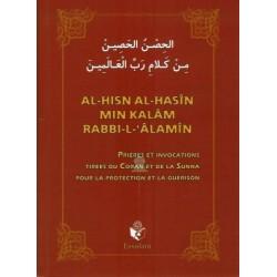 Al-hisn al-hasîn min kalam rabbi-l-'alamîn