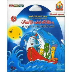 The Adventures of the Toothbrush: Journey to the Land of Teeth [3] - رحلة الى أرض الأسنان