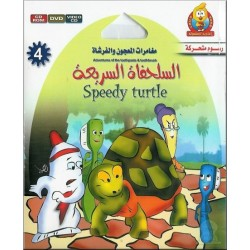 The Adventures of the Toothbrush: The Fast Turtle [4] - السلحفاة السريعة