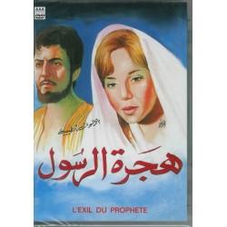 DVD L'Emigration du Prophète (SBDL) - Hijratoul-Rassoul - هجرة الرسول