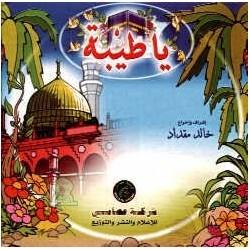 "Children's songs ""Ya Tayba"" - يا طيبة"