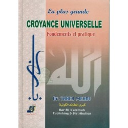 La plus grande croyance universelle - كبرى العقائد الكونية