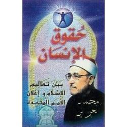 Les Droits de l'Homme entre les Enseignements de l'Islam et la Déclaration des Nations...