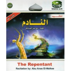 The Repentant Al Nadim (without instruments) by Abu Anas El-Malkee - النّادم بصوت أبو...