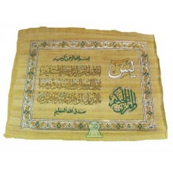 Papyrus Sura Ya-Sin (S. 36 - V. 1 to 6) - مخطوطة برديّة أصليّة عليها الآيات الأولى من...