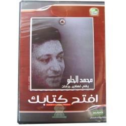Open your book by Mohamed El-Hilou - اِفتح كتابك بصوت محمّد الحلو