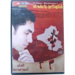 Oh Baghdad, they killed you by Ahmed Abd-Rabbou- قتلوكي يا بغداد بصوت أحمد عبد ربّه