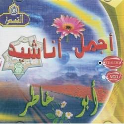 The most beautiful songs of Abou Khâtir 16 tracks (Audio CD) - أجمل أناشيد أبو خاطر