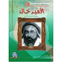 Le prince Khaled : symbole du combat politique - الأمير خالد : رمز النّضال السّياسي