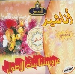 Wedding Songs: Our Noble Bride - Khaliji Style [in Audio CD] - عروستنا بنت الاصول ـ خليجي