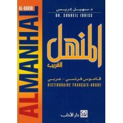 Al-manhal al-qarib - المنهل القريب