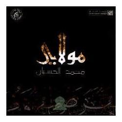Mawlay (Audio CD) - مولاي