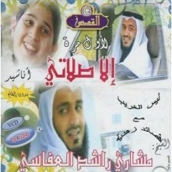 Songs: illâ Salâtî (Except my prayer ...) + Laysal Gharibou - Without instruments by...
