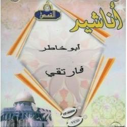 Abu Khâtir - Fartaqî (in audio CD) أناشيد أبو خاطر ـ فارتقي ـ